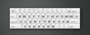 Virtual Cyrillic Keyboard