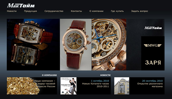 MakTime Website MakTime Watch Factory | MWF