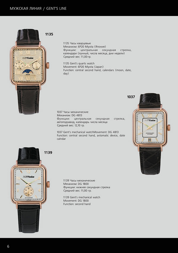 MakTime gold 2011 sample page MakTime 2011 | Gold Catalog
