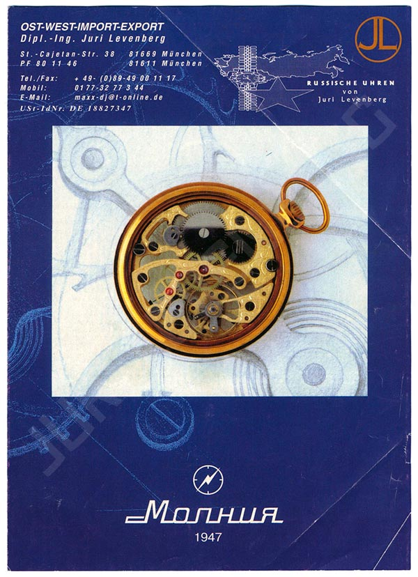 Molnija Katalog small 01 Molnija Katalog | JL