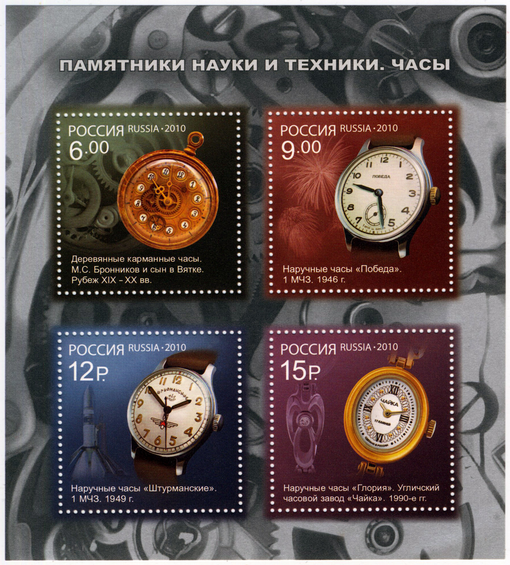 Russian Watch Stamps 2010 Russische Uhren Briefmarken