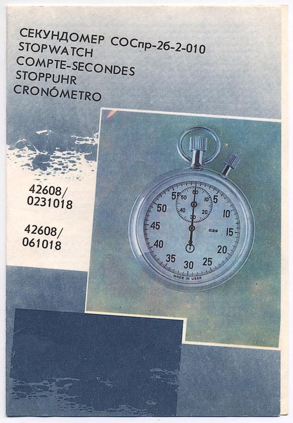 Stopwatch AGAT SOSpr 2b 2 010 Agat Prospekt | SOSpr 2b 2 010 | Stopwatch Flyer
