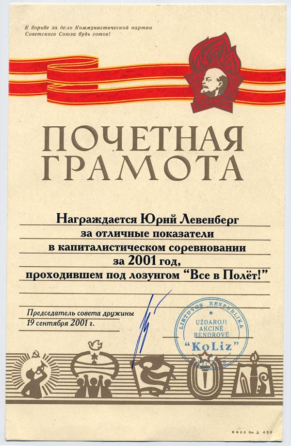 Zertifikat Subowski Auszeichnung 2001