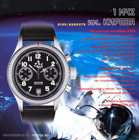 poljot catalog 1muf kirova POLJOT | 3133/6503275 Kirova