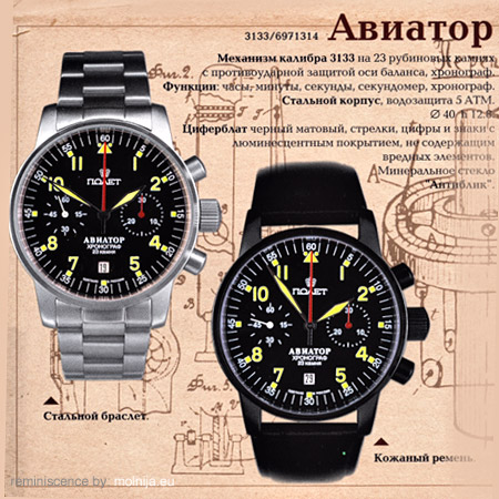 poljot catalog aviator chr POLJOT | Aviator Collection
