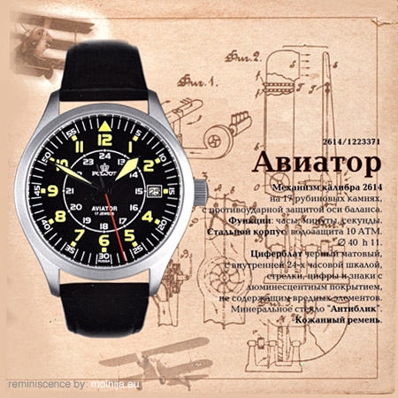 poljot catalog aviator mech POLJOT | Aviator Collection
